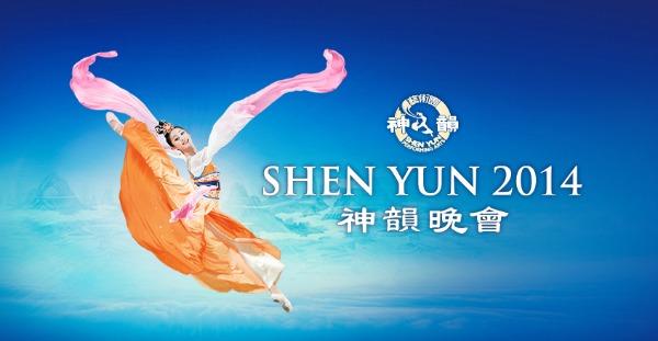 Estreno: Shen Yun Performing Arts en el TNC